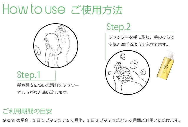 Step.1 髪や頭皮についた汚れをシャワー でしっかりと洗い流します。Step.2 シャンプーを手に取り、手のひらで 空気と混ぜるように泡立てます。